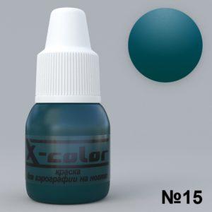 Краска для аэрографа X-color 15 бирюза, 6 мл