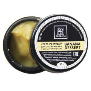 Крем-ремувер Барбара для снятия ресниц, Banana Dessert, 15 гр