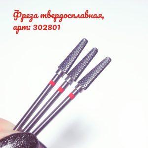 Твердосплавная фреза, красный конус 302801 (Казань)