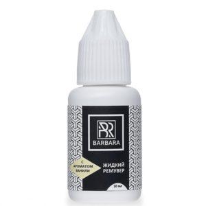 Жидкий ремувер Барбара с ароматом ванили, 10 мл