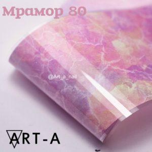 Фольга переводная АртА мрамор 80