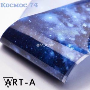 Фольга переводная АртА космос 74