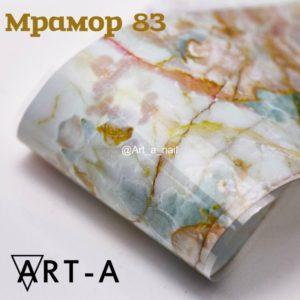 Фольга переводная АртА мрамор 83