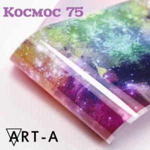 Фольга переводная АртА космос 75