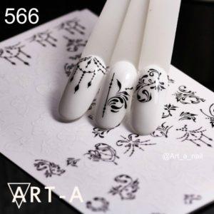 Наклейки АртА 566