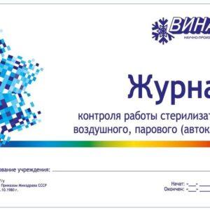 Журнал контроля работы стерилизаторов воздушного, парового (автоклава)