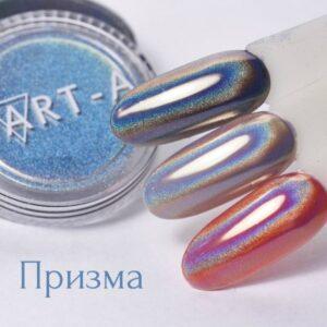Втирка призма 20 мкр, АртА (0,5 гр)