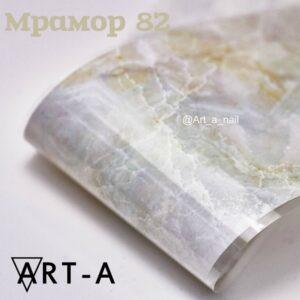 Фольга переводная АртА мрамор 82