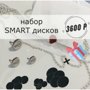 Набор Smart Смарт (Диски S, M, L + файлы 3 видов)