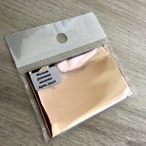 Фольга глянец розовое золото, 3940